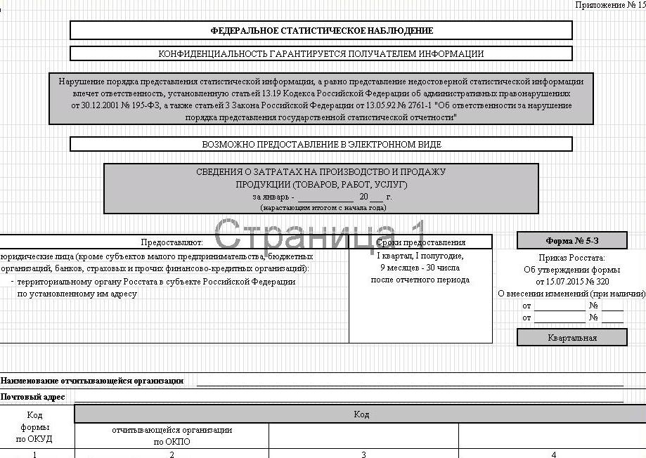 Отчет 5-з инструкция